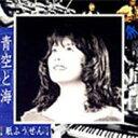 紙ふうせん / 青空と海 【CD】