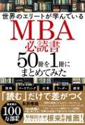 世界のエリートが学んでいるMBA必読書50冊を1冊にまとめてみた / 永井孝尚 【本】