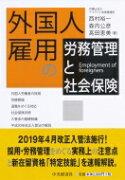 【送料無料】 外国人雇用の労務管理と社会保険 / 西村裕一 【本】
