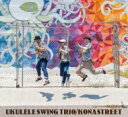 藝人名: U - Ukulele Swing Trio / Kona Street 【CD】