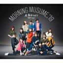 モーニング娘。 039 19 / 人生Blues / 青春Night 【通常盤A】 【CD Maxi】