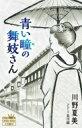 川野夏美 / 青い瞳の舞妓さん / 荒川線 (カセット) 【Cassette】