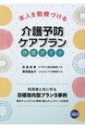 【送料無料】 本人を動機づける介護予防ケアプラン作成ガイド / 高室成幸 【本】