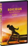 ボヘミアン・ラプソディ 【DVD】