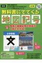 【送料無料】 教科書にでてくる地図記号(全3巻セット) / 日本地図センター 【全集 双書】