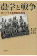 【送料無料】 農学と戦争 知られざる満洲報国農場 / 足達太郎 【本】