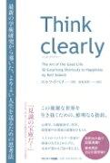 Think clearly 最新の学術研究から導いた、よりよい人生を送るための思考法 / ロルフ・ドベリ 【本】