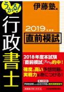 うかる!行政書士直前模試 2019年度版 / 伊藤塾 【本】