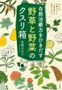 自然治癒力をひきだす「野草と野菜」のクスリ箱 / 東城百合子 【本】