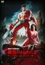 死霊のはらわたIII / キャプテン スーパーマーケット 【DVD】