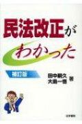 【送料無料】 民法改正がわかった / 田中嗣久 【本】