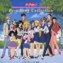 【送料無料】 「美少女戦士セーラームーン」セーラースターズ〜ベスト ソング コレクション 【CD】