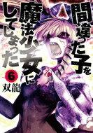 間違った子を魔法少女にしてしまった6バンチコミックス/双龍(漫画家)コミック