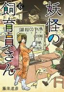 妖怪の飼育員さん6バンチコミックス/藤栄道彦コミック