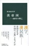 漢帝国 400年の興亡 中公新書 / 渡邉義浩 【新書】
