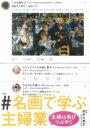 #名画で学ぶ主婦業 主婦は再びつぶやく / 田中久美子 (文星芸術大学教授) 【本】