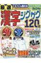 厳選漢字ジグザグ120問 Vol.14 MSムック 【ムック】