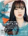 付録なし版 non no (ノンノ) 2019年 6月 増刊号 / non no編集部 【雑誌】