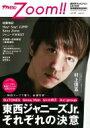 ザテレビジョンZoom (ズーム) vol.36 2019年 6月 7日号 / ザテレビジョンZoom 【雑誌】