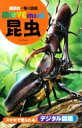 昆虫 Move Mini / 講談社 【図鑑】