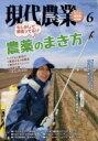 現代農業 2019年 6月号 / 現代農業編集部 【雑誌】