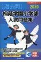 【送料無料】 桐蔭学園小学部入試問題集 2020 有名小学校...