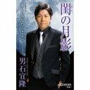男石宜隆 / 閨の月影 (カセット) 【Cassette】