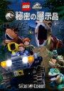 LEGO(R)ジュラシック・ワールド: 秘密の展示品 【DVD】