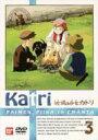 牧場の少女カトリ 3 【DVD】