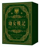【送料無料】 劇場版 幼女戦記 限定版 【BLU-RAY DISC】