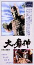 高田美和 / 安田公義 / 大魔神 【VHS】