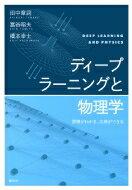 送料無料ディープラーニングと物理学原理がわかる、応用ができるKs物理専門書/田中章詞本