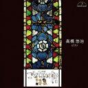 器樂曲 - 【送料無料】 高橋悠治: ことばのない詩集 【CD】
