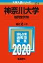 神奈川大学(給費生試験) 2020年版 No.234 大学入試シリーズ / 教学社編集部 【全集 双書】