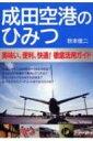 成田空港のひみつ 美味い、便利、快適!徹底活用ガイド / 秋本俊二 【本】