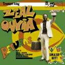 藝人名: Z - Zeal Onyia / Trumpet King Zeal Onyia Returns 輸入盤 【CD】