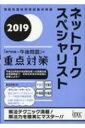 【送料無料】 ネットワークスペシャリスト「専門知識+午後問題」の重点対策 2019 / 長谷和幸 【本】