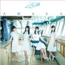 STU48 / 大好きな人 【Type A 初回限定盤】 【CD Maxi