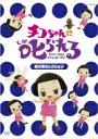 チコちゃんに叱られる!「乗り物セレクション」 通常版 【DVD】