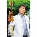 三門忠司 ミカドチュウジ / 男の足跡 (カセット) 【Cassette】