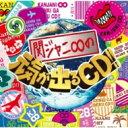 【送料無料】 関ジャニ∞ / 《十五催ハッピープライス盤》 関ジャニ∞の元気が出るCD!! 【CD】