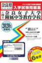 【送料無料】 奈良女子大学附属中等教育学校 2020年春受験用 奈良県国立・公立・私立中学校入学試験問題集 【全集・双書】
