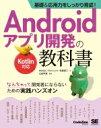 【送料無料】 基礎 & 応用力をしっかり育成!Androidアプリ開発の教科書 Kotlin対応: なんちゃって開発者にならないための実践ハンズオン / 齊藤新三 【本】