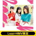 日向坂46 / 《Loppi・HMV限定 生写真3枚セット付》ドレミソラシド 【初回仕様限定盤 TYPE-A】(+Blu-ray) 【CD Maxi】