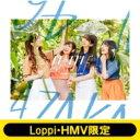 日向坂46 / 《Loppi・HMV限定 生写真3枚セット付》ドレミソラシド 【初回仕様限定盤 TYPE-B】(+Blu-ray) 【CD Maxi】