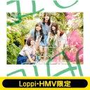 日向坂46 / 《Loppi・HMV限定 生写真3枚セット付》ドレミソラシド 【初回仕様限定盤 TYPE-C】(+Blu-ray) 【CD Maxi】