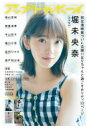 UP TO BOY (アップトゥボーイ) 2019年 8月号 / アップトゥボーイ編集部 【雑誌】