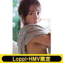 大場美奈(SKE48)ファースト写真集『本当の意味で大人になるということ』【Loppi・HMV限定カバー版】 / 大場美奈 【本】