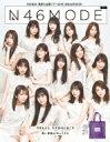 乃木坂46 真夏の全国ツアー公式SPECIAL BOOK N46MODE vol.1 / 乃木坂46 【ムック】