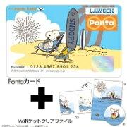 スヌーピーサーフ Pontaカード+Wポケットクリアファイル 【Goods】
